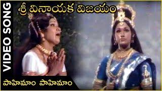 Pahimam Pahimam Video Song | Sri Vinayaka Vijayam Songs | Krishnam Raju, Vanisri, Prabha - RAJSHRITELUGU