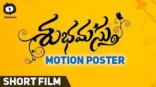Shubhamasthu Telugu Short Film | First Look Motion Poster | #Shubhamasthu | Khelpedia - YOUTUBE