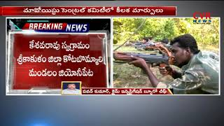 మావోయిస్టులకు కొత్త సారథి..? | Maoist Central Committee Elects New Chief Kesava Rao | CVR News - CVRNEWSOFFICIAL