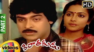 Kirathakudu Telugu Full Movie | Chiranjeevi | Suhasini | Silk Smitha | Part 2 | Mango Videos - MANGOVIDEOS