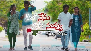 Neetho Nenu Nalo Nuvvu  | Telugu Short Film 2019 | Latest Short Film | - YOUTUBE