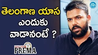 Tharun Bhascker About Why He Used Telangana Accent In Pelli Choopulu || Dialogue With Prema - IDREAMMOVIES