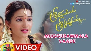 Sriramudinta Srikrishnudanta Movie Songs | Muggurammala Vaade Full Video Song | Mango Music - MANGOMUSIC