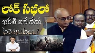 Bharat Ane Nenu & Baahubali in Loksabha | Galla Jayadev Speech | No confidence motion - IGTELUGU
