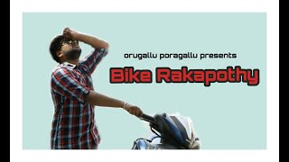 Bike Rakapothey - New Telugu short film 2019 / Orugallu Poragallu - YOUTUBE