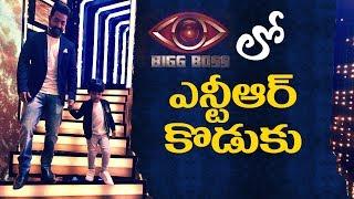 NTR's son Abhay Ram on Bigg Boss Telugu sets || #NTR || #AbhayRam || #BiggBossTelugu - IGTELUGU