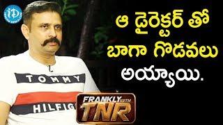 ఆ డైరెక్టర్ తో బాగా గొడవలు అయ్యాయి - Actor Rohith || Frankly With TNR || Talking Movies With iDream - IDREAMMOVIES
