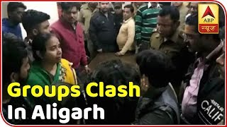 Aligarh: Groups clash after their cars collided with each other - ABPNEWSTV