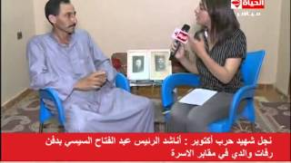 جريدة التحرير | بالفيديو.. نجل شهيد «أكتوبر»: أطالب السيسي بإطلاق اسمه على مكان العثور عليه -