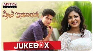 Preethi Irabaradhey (Kannada) Full Songs Jukebox || Tharuntej, Lavanya, Kedar Shankar, Sabu Varghese - ADITYAMUSIC