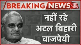Atal Bihari Vajpayee Passes Away at 93   Breaking News - AAJTAKTV