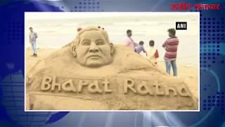 video : रेत कलाकार लक्ष्मी गौड़ ने पूर्व पीएम वाजपेयी को दी श्रद्धांजलि