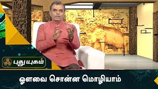 Avvai Sonna Mozhiyaam | Morning Cafe 17-08-2017  PuthuYugam TV Show