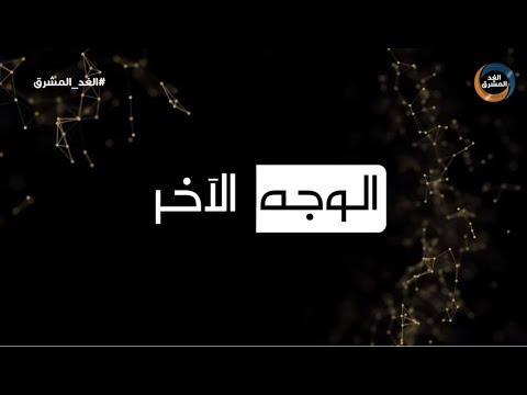 الوجه الآخر | نبيل القعيطي.. عدسة حربية هزمت الحوثي والإخوان..الحلقة الكاملة (5 يونيو)