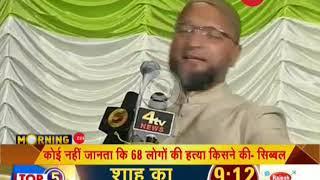 Congress leader Kapil Sibal questions Samjhauta train blast verdict - ZEENEWS