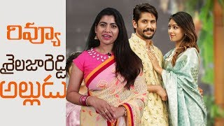 Shailaja Reddy Alludu Movie Review || Naga Chaitanya || Maruthi || Indiaglitz Telugu - IGTELUGU