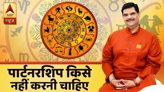 Guruji: Know What All To Do During Partnership In Business | ABP News - ABPNEWSTV