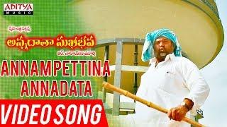Annam Pettina Annadata Video Song | Annadata Sukhibhava Songs | R.Narayana Murthy - ADITYAMUSIC