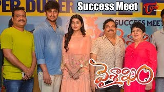 Vaishakam Movie Success Meet || Harish, Avantika - TELUGUONE