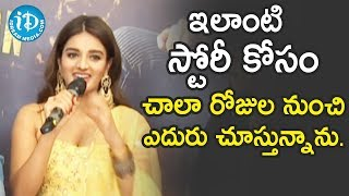 Actress Nidhhi Agerwal Speech @ Galla Jayadev's Son Ashok Galla Debut Movie Launch | iDream Movies - IDREAMMOVIES