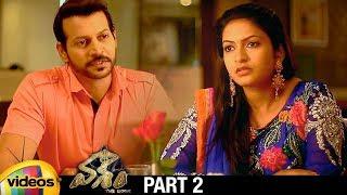 Vasham Latest Thriller Telugu Movie   Nanda Kishore   Swetha Varma   Vasudev   Part 2   Mango Videos - MANGOVIDEOS