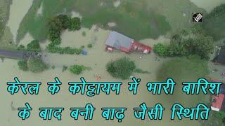 video : भारी बारिश के बाद कोट्टायम में बाढ़ जैसी स्थिति