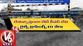 Medak Train Bus accident - Special report on negligence of Railway department - V6NEWSTELUGU