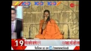 News 100: Baba Ramdev to give diksha to 88 youth in Haridwar's Patanjali campus - ZEENEWS