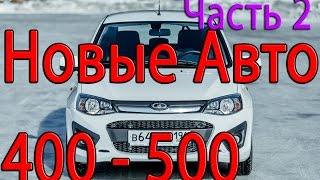 Новые автомобили 400 - 500 тысяч рублей. Часть 2