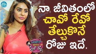 నా జీవితంలో చావో రేవో తేల్చుకొనే రోజు ఇదే - Actress Sri Reddy || Saradaga With Swetha Reddy - IDREAMMOVIES