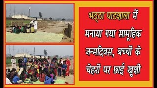 video : रादौर में मजदूर परिवारों के बच्चों का मनाया सामूहिक जन्मदिवस