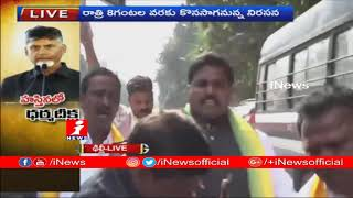 CM Chandrababu Naidu Dharma Porata Deeksha At AP Bhavan | Live Updates From Delhi | iNews - INEWS
