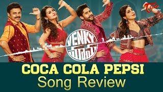 Venky Mama Coca Cola Pepsi Song Review | Venkatesh, Naga Chaitanya | TeluguOne - TELUGUONE