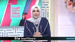 من عمان | الأربعاء 10 أكتوبر 2018م
