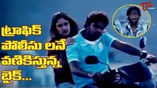 ట్రాఫిక్ పోలీస్ లనే వణికిస్తున్న బైక్   | Telugu Movie Comedy Scenes | NavvulaTV - NAVVULATV