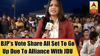 Desh Ka Mood: In Bihar, BJP's vote share all set to go up due to alliance with JDU - ABPNEWSTV