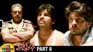 Railway Station Telugu Full Movie HD | Shiva | Sandeep | Sandhya | Sravani | Part 8 | Mango Videos - MANGOVIDEOS