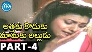 Attaku Koduku Mamaku Alludu Full Movie Part 4 || Vinod Kumar, Roja, Divyavani || Chakravarthy - IDREAMMOVIES