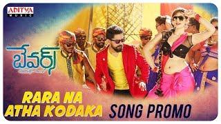 Rara Na Atha Kodaka Song Promo || Bewars Songs || Rajendra Prasad, Sanjosh, Harshita - ADITYAMUSIC