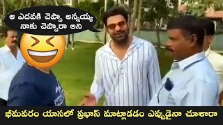 Prabhas Funny Video | #Prabhas Real Behaviour | Prabhas Speaking in Bhimavaram Slang - TFPC
