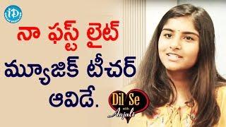 నా ఫస్ట్ లైట్ మ్యూజిక్ టీచర్ ఆవిడే. - Singer Kavya Borra || Dil Se With Anjali - IDREAMMOVIES