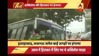 Auraiya: SP supporters raise slogans against Yogi government after detainment of Akhilesh - ABPNEWSTV