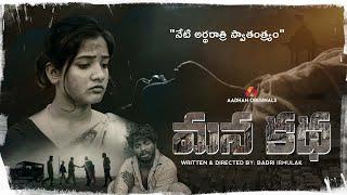 మన కథ | Mana Katha Short Film | Arun Kumar | Fun Pataka Kiran | Badri Irmulak | Aadhan Originals - YOUTUBE