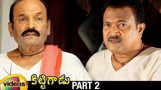 Kittugadu Latest Telugu Movie HD   Surekha Vani   Sai Kiran   Vishal   Latest Telugu Movies   Part 2 - MANGOVIDEOS
