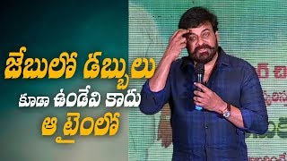 I didn't have money in my pocket at that time: Chiranjeevi || Tera Venuka Dasari Book Launch - IGTELUGU