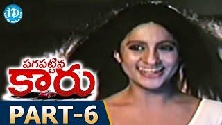 Paga Pattina Caru Full Movie Part 6 || Seema, Ratish, Charuhasan || Baby || Gabbita Madhumohan - IDREAMMOVIES