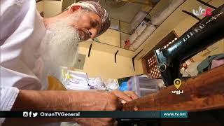 ربط مباشر من ولاية #نزوى بمحافظة الداخلية للحديث حول خمسة عقود في مهنة خياطة الملابس الرجالية