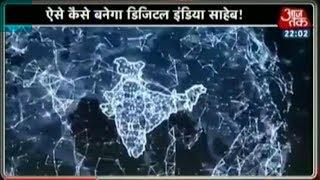 Dastak | Surge In Cyber Crimes is Threat For Digital India - AAJTAKTV