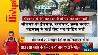 Amid violent environment, Srinagar witnessed lowest polling at 13.43 percent - ZEENEWS