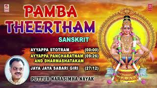 PAMBA THEERTHAM I LORD AYYAPPA BHAJAN I PUTTUR NARASIMHA NAYAK I FULL AUDIO SONGS JUKE BOX - TSERIESBHAKTI